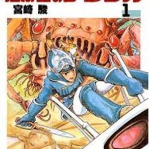 コミックス版「風の谷のナウシカ」について語ろう_thumb