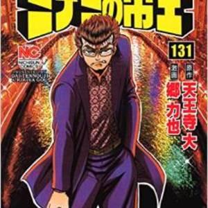 2015年6月9日発売のコミックス一覧_thumb