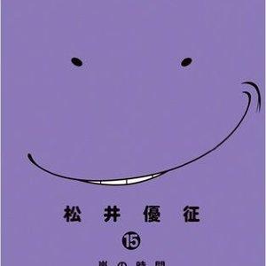 2015年7月3日発売のコミックス一覧_thumb