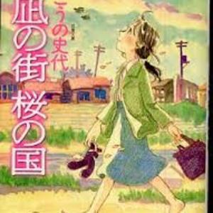 夕凪の街 桜の国を読んだ時の何とも言えない気持ち_thumb