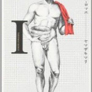 【第14回手塚治虫文化賞短編賞】『テルマエ・ロマエ』!_thumb