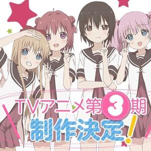 【祝!ゆるゆり3期!】TVアニメ2期を振り返る!_thumb