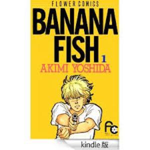 【男子でも読める少女漫画シリーズ】BANANA FISH_thumb