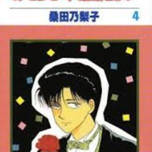 【男子でも読める少女漫画シリーズ】おそろしくて言えない_thumb